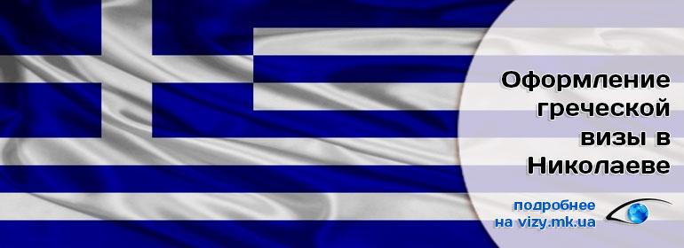 оформление греческих виз в Николаеве