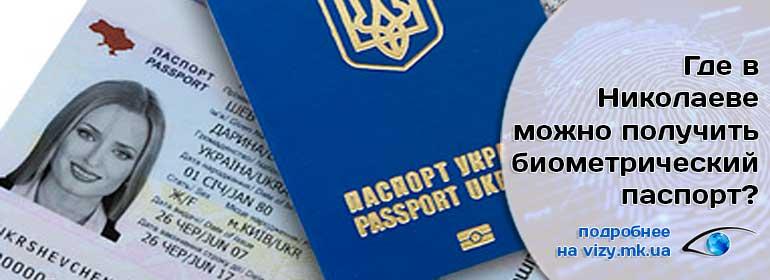 gde-v-nikolaeve-mozhno-poluchit-biometricheskij-pasport
