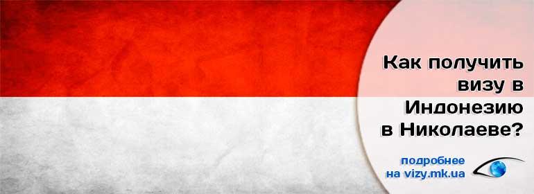 Индонезийская виза в Николаеве