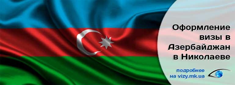 Визы в Азербайджан, авиабилеты в Баку