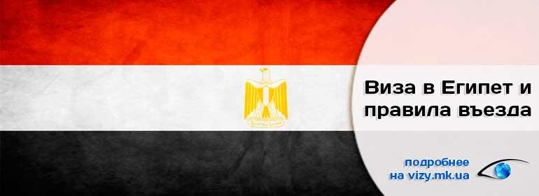Египетская виза. Нужна ли виза в Египет?