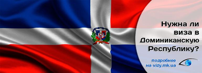 Виза в Доминикану, авиабилеты в доминикану