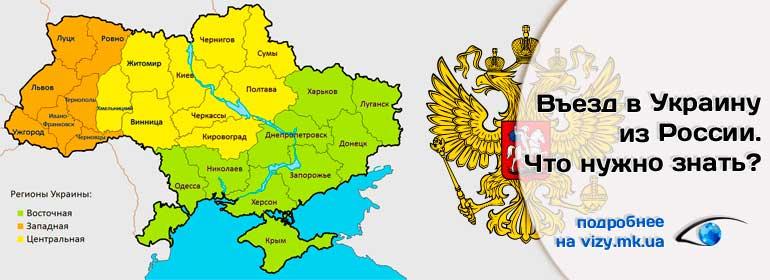 vezd-v-ukrainu-iz-rossii-spisok-rekomendatsij